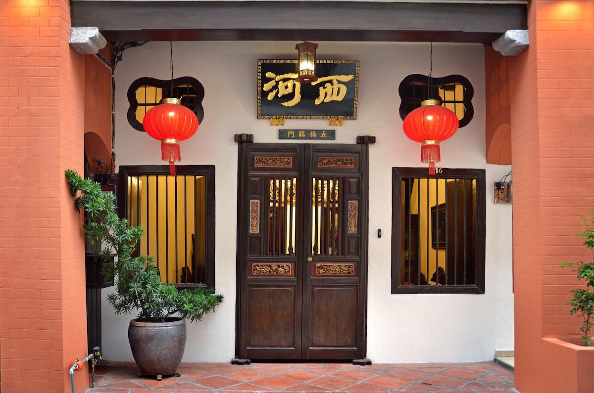 Straits Chinese Heritage House 海峽遺産