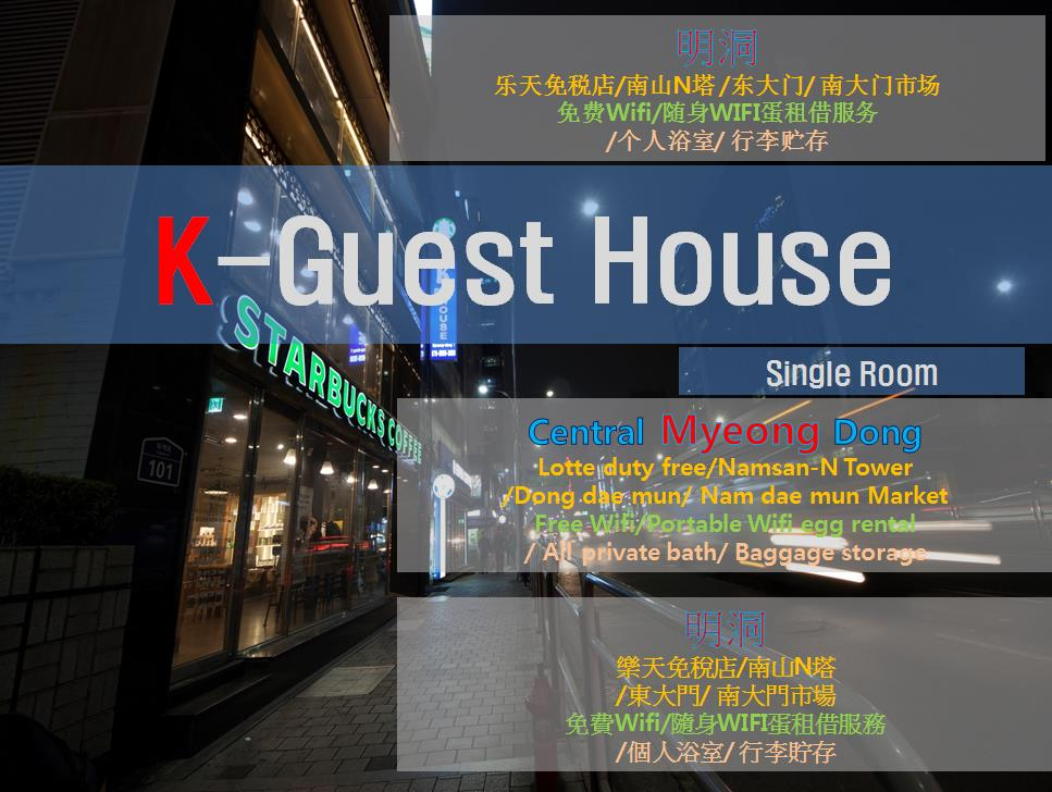 K-Guesthouse Myeongdong 1 -Single#1