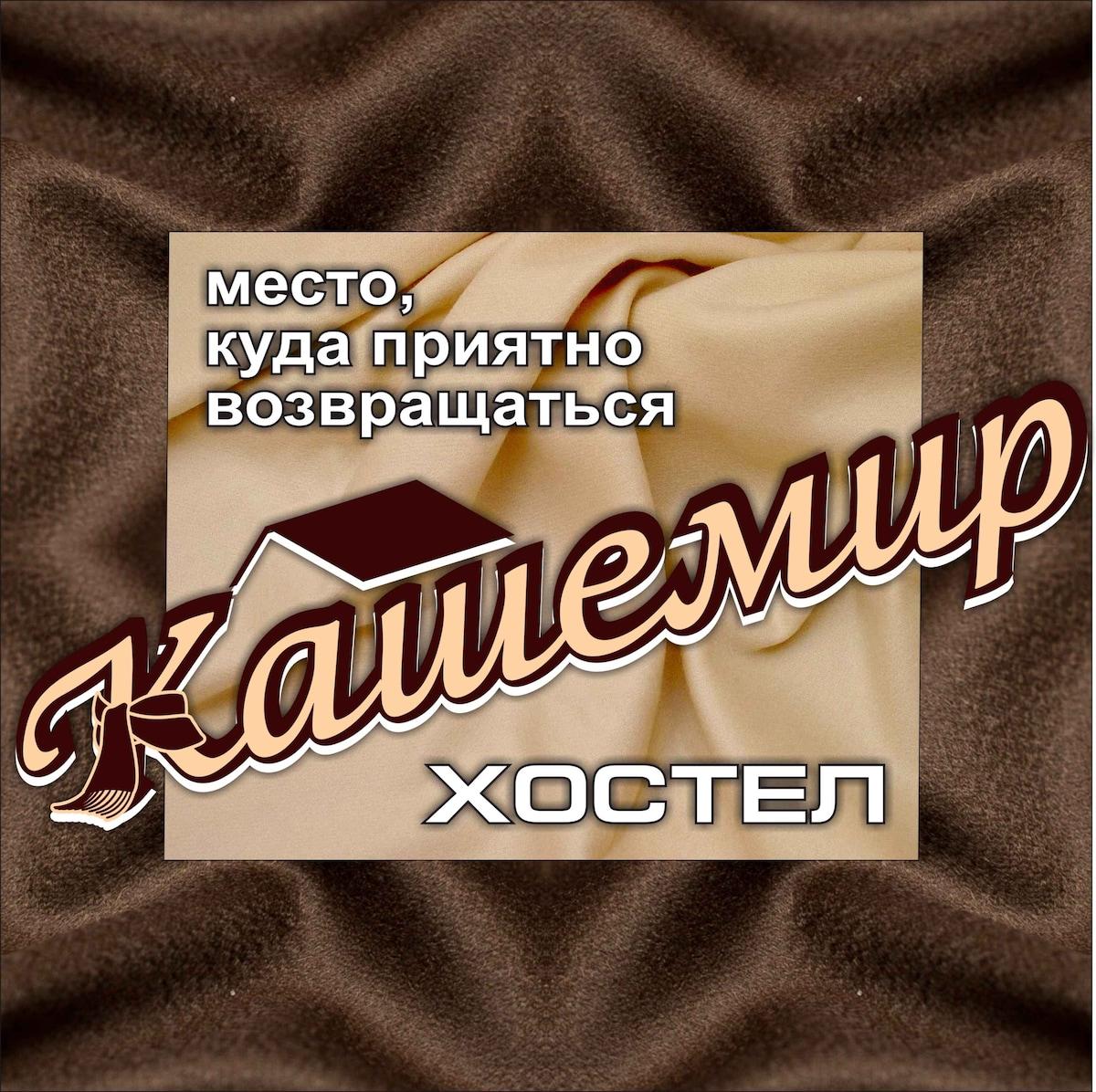 Кашемир / Kashemir from Perm'