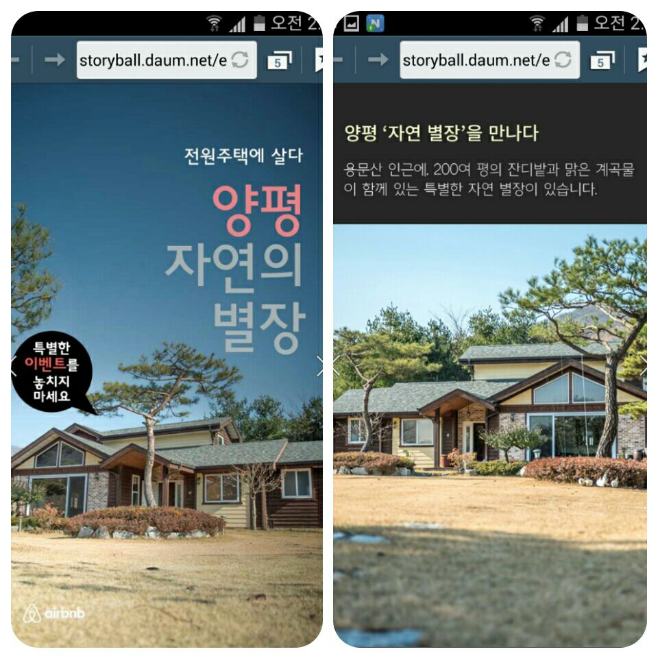 """As of 22 Nov. 2014, My house was reported in """"Daum"""" which is Korea's major portal site."""