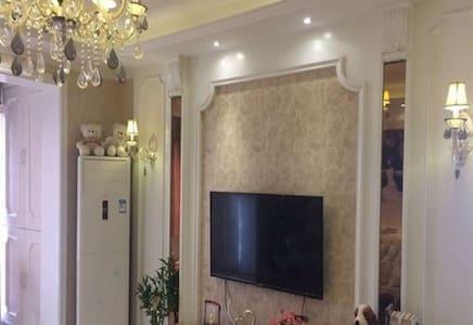 无锡好房子,经济实惠,居住舒适,交通便利 - Wuxi - Lägenhet