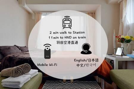 Haneda Airpot 11min! Yokohama 10min!  w/ WiFi! - Leilighet