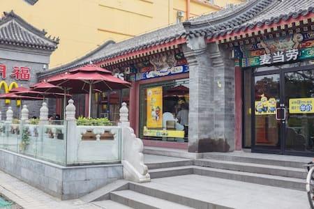 鼓楼大街、南锣鼓巷,特色老北京胡同里的复室,吃喝玩乐一应俱全