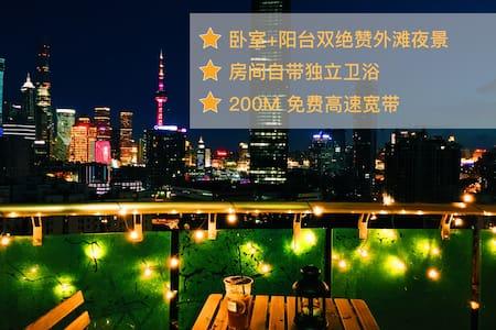 3M bay window&Beautiful Night View&beside the Bund - Xangai