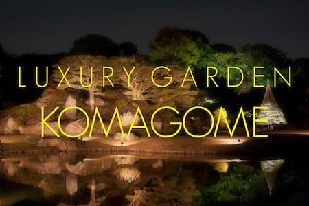 Luxury home, city & garden views on Yamanote Line - Wohnung