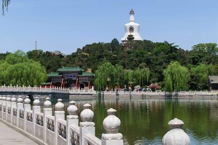 护国寺·什刹海·恭王府·平安里·老北京胡同·精致小套间·幸福小屋 - Beijing - House