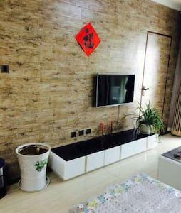 青岛金沙滩海景房(步行可到金沙滩) - Qingdao - Apartamento