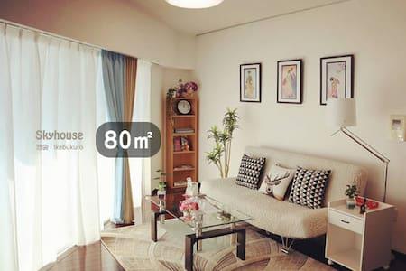 [SkyHouse] apartment  Ikebukuro station 6 minutes - Appartamento