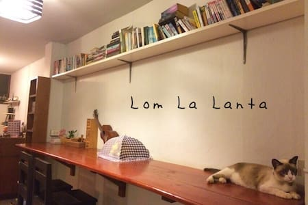Lom La Lanta ~ Koh Lanta