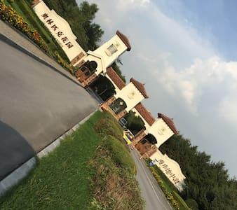 棋盘山世博园旁,毗邻赛特奥莱小镇家庭度假别墅 - 沈阳市 - Stadswoning