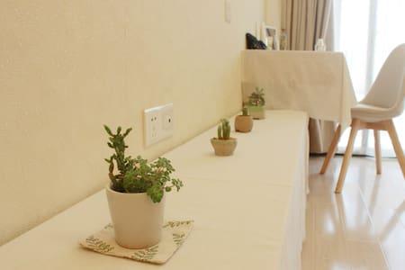 北欧风· 独立·宽敞一居室 - Apartment
