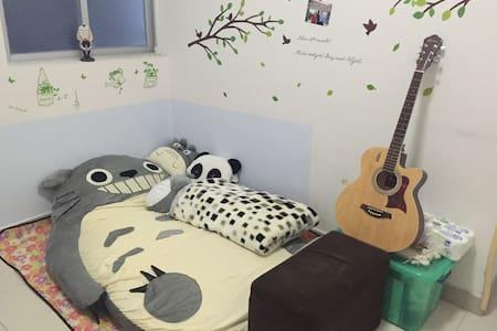 龙猫主题沙发床~公寓虽小,设备齐全~冰箱,烤箱,书籍 - 东莞