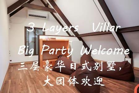 Spacious Villa! 3layers&3LDK@ Big party welcome! - Shinjuku-ku