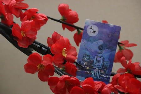 左岸青旅女生房(床位出租) - Quanzhou