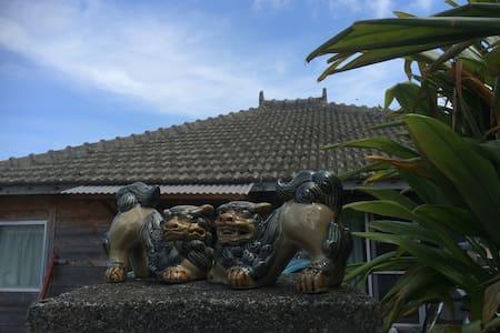 沖縄奥間ウミンチュの古民家(海遊び・川遊び) - House