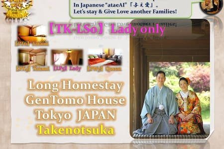 【TK-LS0】LadyDormitory【LongHomestay GenTomoHouse01】 - Guesthouse