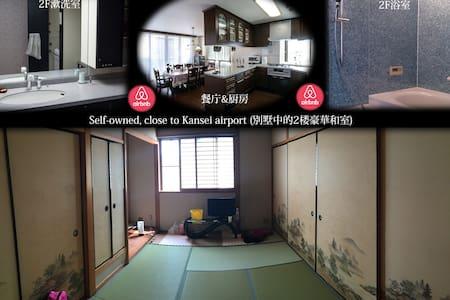 大阪豪宅客房,华人房东,豪华榻榻米房间,家离地铁站3分钟,搭地铁到心齐桥15分钟,交通便利,位置安静 - Sakai-shi - Villa
