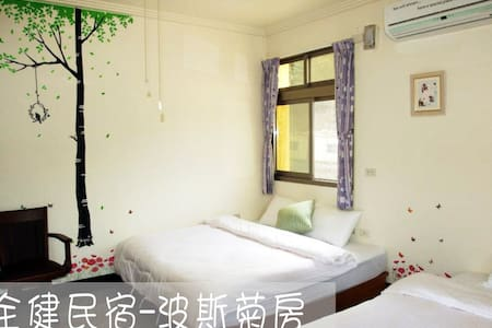 南投竹山全健民宿-波絲菊四人房 - Zhushan Township - Bed & Breakfast