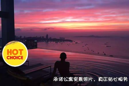芭堤雅市中心的高层海景公寓,sea view condo 4星级酒店公寓享受最高的泳池 - Muang Pattaya