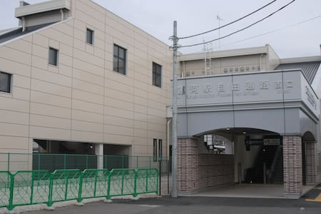 2 bedroom, 8 persons 3 min. walk to train station - Nagareyama - Kondominium