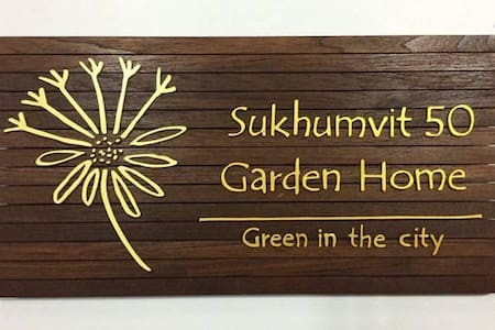 Sukhumvit 50 Garden Home - Room 3 Chrysanthemum - Bangkok - Bed & Breakfast