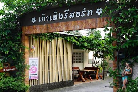 Kaoseng Resort - Songkhla