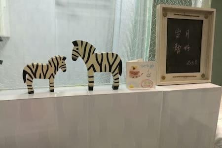 福田口岸 购物公园 会展中心 市中心温馨简单养眼的双人间~老周家可月租 - Shenzhen - Appartement