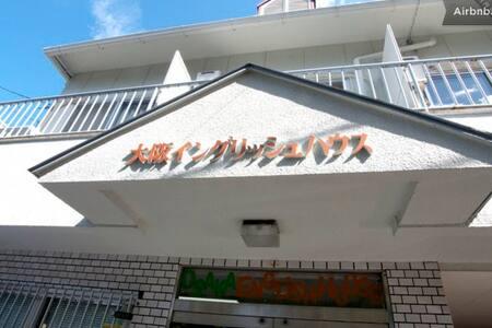 Private room, Great access!! - Hirakata - Lägenhet