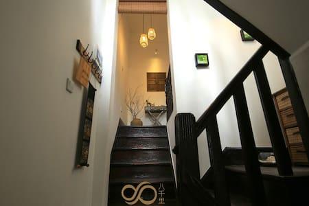 八千里☁*☽  陕西南路带露台老洋房-提供旅拍 - Shanghai - Haus