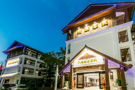 西双版纳天麒客栈 - Xishuangbanna - Bed & Breakfast