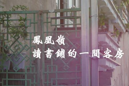 凤凰岭读书铺的一间客房 - Bed & Breakfast