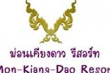 monkiangdao resort and home stay - Muu