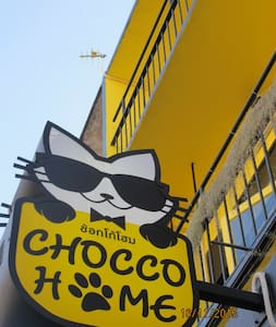 Chocco Mixed Room 1B + Breakfast - Slaapzaal