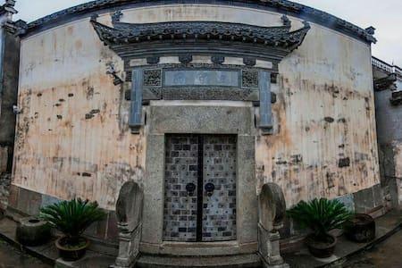 太守府客栈  典型徽州建筑,明代书房,大床套间 - Huangshan - Bed & Breakfast