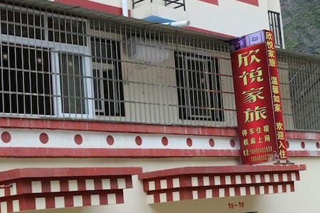 理县欣悦家旅公寓 - Apartment