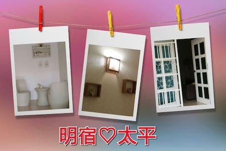 Ah Beng's Taiping homestay 太平明宿 - Taiping - Ház
