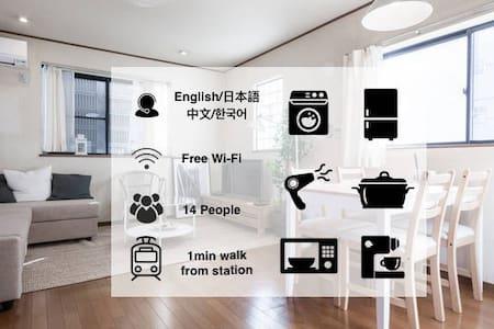 Tokyo Roppongi 1min walk 14ppl! Entire house! WiFi - Hus