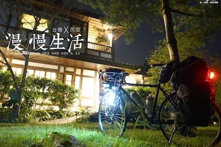 森林瑜珈自然-老五民宿4人房與您分享生活的禪學慢慢體會人生 - Shuili Township
