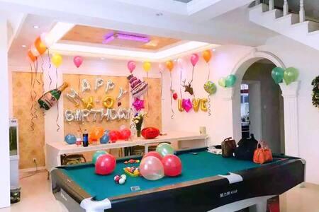 合肥最好的别墅轰趴聚会派对,娱乐设施齐全,家居工具齐全,适合团体聚会派对。 - Vila