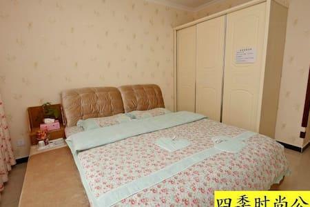 四季时尚公寓 - Xianyang