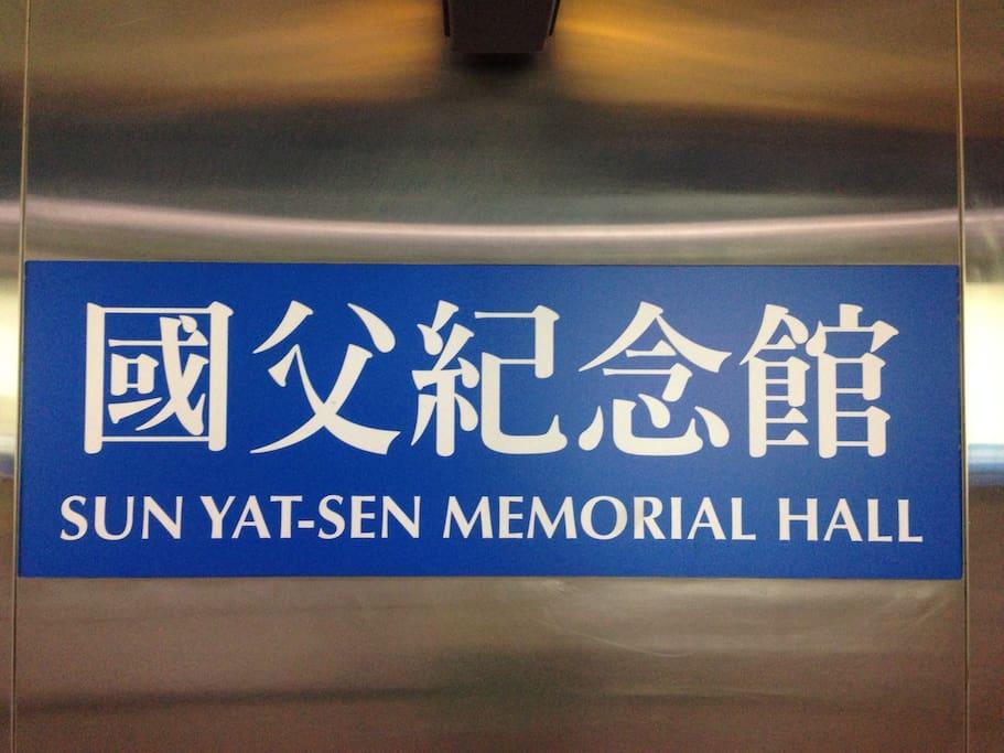 台北國父紀念館捷運小豪宅Taipei MRT 's apt