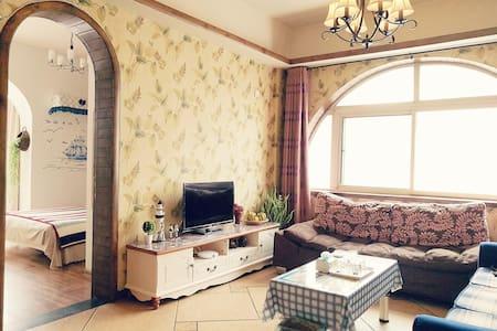海岛小栈台东步行街带wifi空调厨房露天阳台田园地中海家庭套间 - Qingdao - Radhus