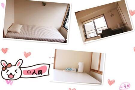 喵酱家东京民宿单人房 - Itabashi-ku - Condominium