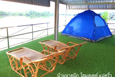 Ban Nai Tuek Home Stay Zone 4 - Tent