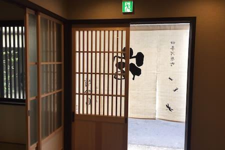 Just center of Kyoto Lodging Akizushima - Gästhus
