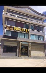 来理塘布达拉,过一天本土藏民生活 - Huoneisto