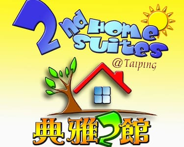 2nd Home Suites 典雅2館 - House