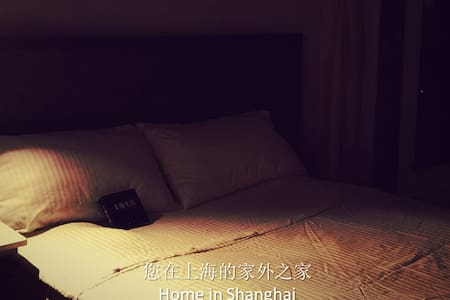 位于中山公园CBD顶级花园社区的独立温馨卧室,深度体验上海本土文化 - 上海