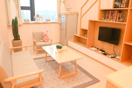 Toothy·小猪家-BRT直达机场火车站 超温馨loft - Xiamen - Apartamento