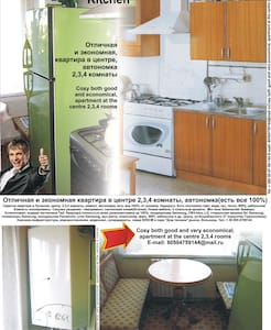 Rent an apartment, centre 2,3,4room - Appartamento